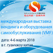 Международная выставка вендинга и оборудования самообслуживания 2018