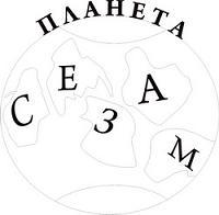 """ООО """"Планета Сезам"""""""