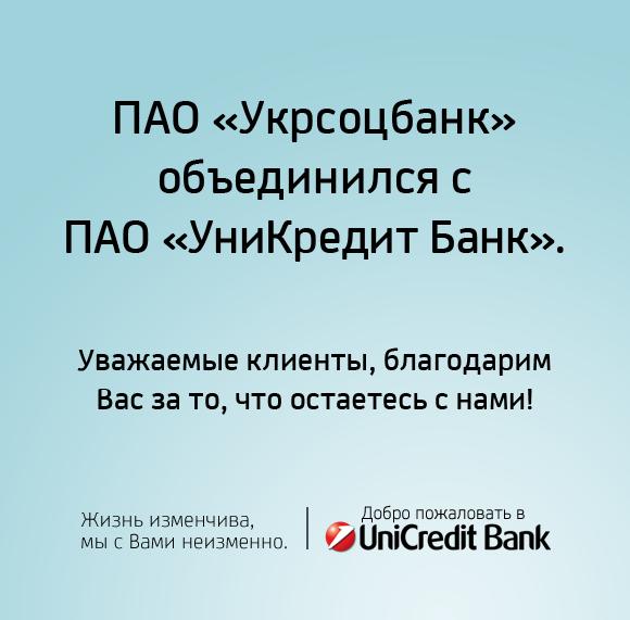 ПАО «Укрсоцбанк» (UniCredit Bank)