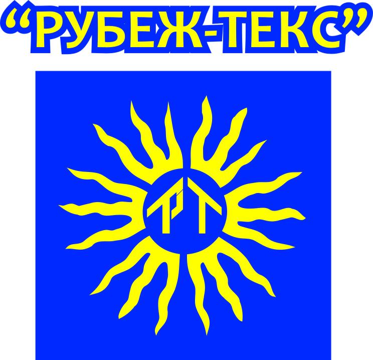 """""""Рубеж-Текс"""""""