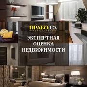 Оценка недвижимости,  оценка квартиры,  оценка дома,  оценка земли