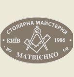Столярная мастерская Матвиенко