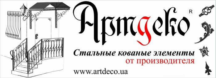 Ковка производства Артдеко