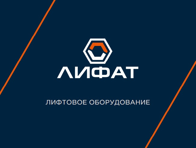 Лифат, ООО