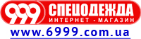 «Спецодежда-999» интернет-магазин