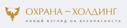 Охранное предприятие ООО «Охрана-Холдинг»