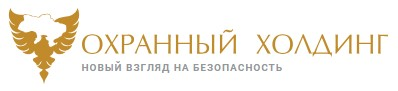 Охранная фирма ООО «Охранный Холдинг»