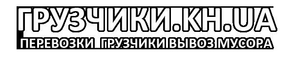 Компания «Грузчики Харьков»