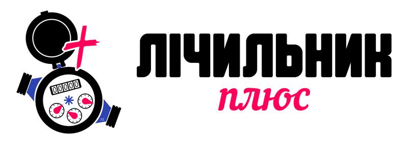 """ТОВ """"Лічильник Плюс"""""""