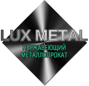 """ООО """"Люкс Металл"""""""