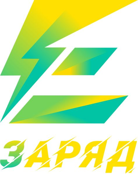 Е-заряд